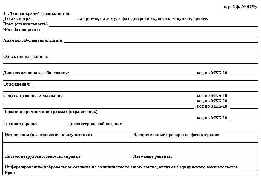 Учетная форма № 025/у