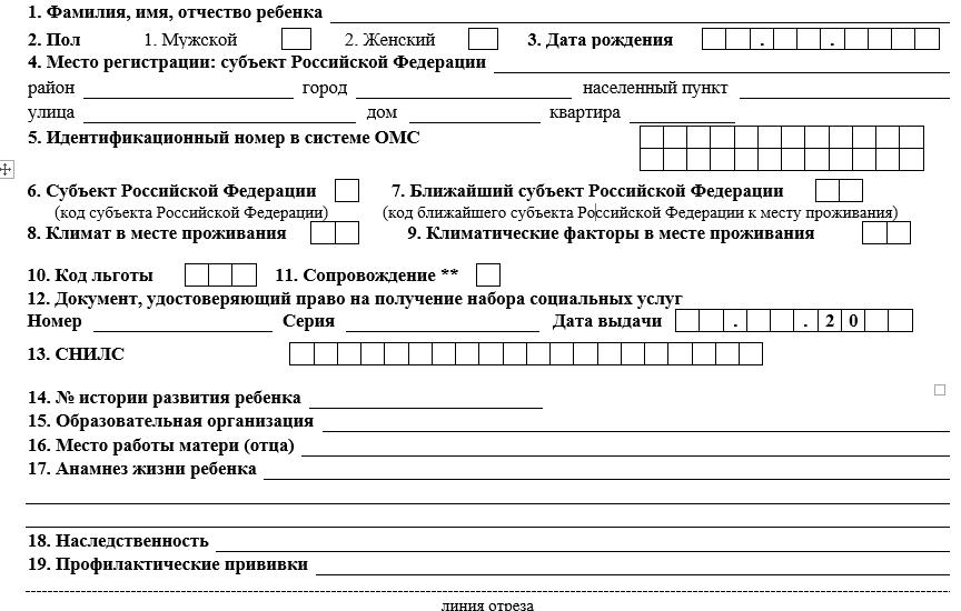 Санаторно-курортная карта для детей (форма N 076/у)