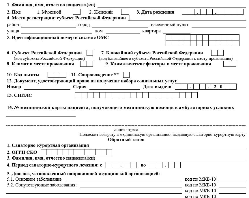 Санаторно-курортная карта форма N 072/у